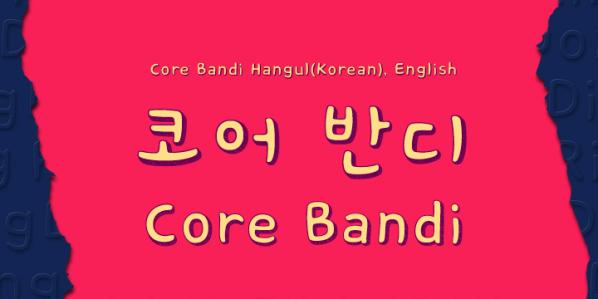 Core Bandi by S-Core