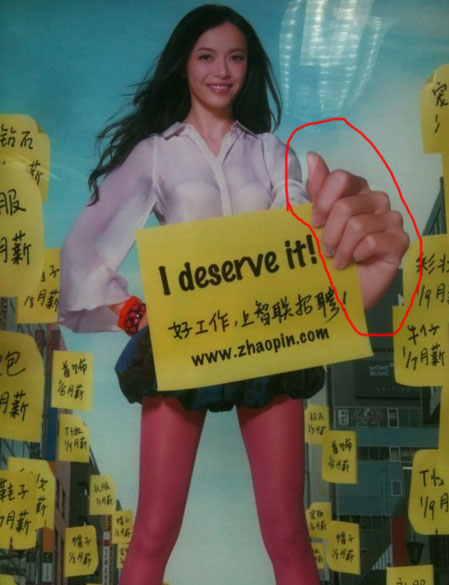 zhaopin 30 Examples of Commercial Photoshop Disasters