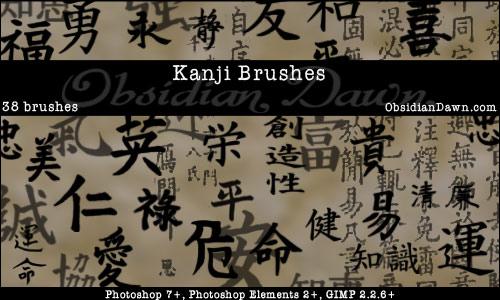 40 Kanji Photoshop Brushes