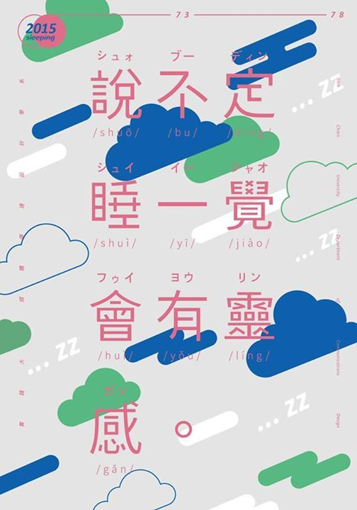 Japanese design 3