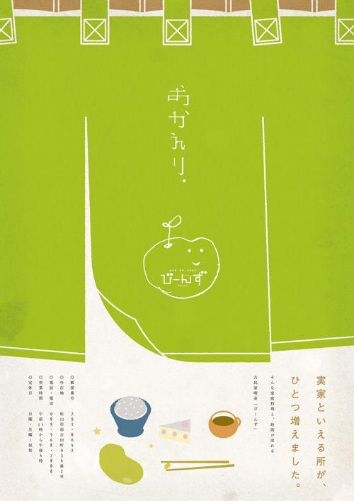 Japanese design 37