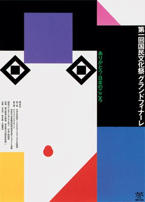 Japanese design 53
