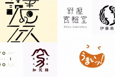 creative japanese logo design